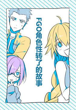 FGO角色性转了的故事的封面图
