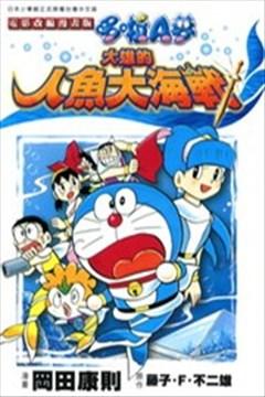 哆啦A梦大雄的人鱼大海战的封面图