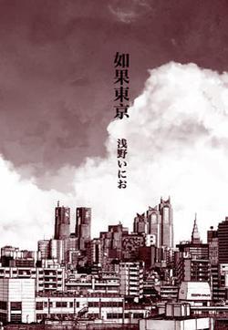 如果东京的封面图