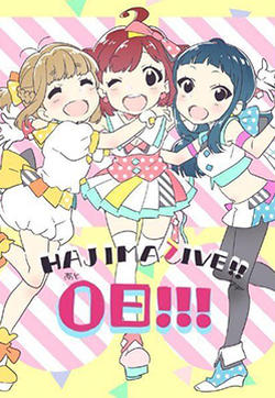 东京七姐妹官方四格漫画的封面图