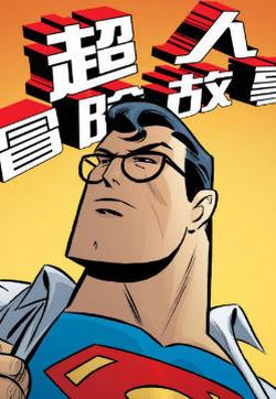 超人冒险故事V1的封面图