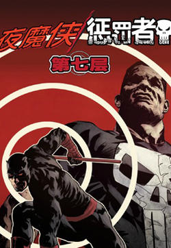 夜魔侠/惩罚者:第七层的封面图