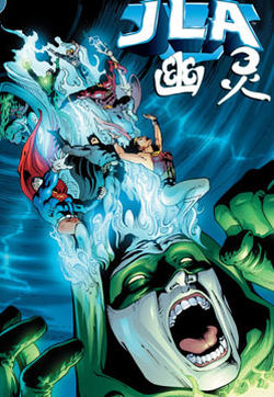 JLA/幽灵:灵魂之战的封面图