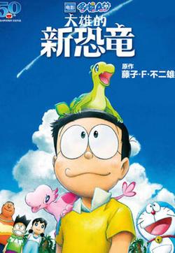 《哆啦A梦:大雄的新恐龙》电影版彩漫的封面图