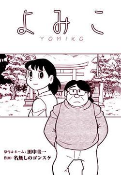 YOMIKO的封面图