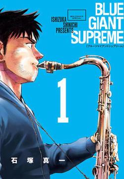 BLUE GIANT SUPREME的封面图