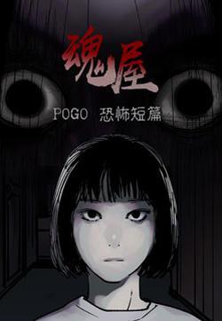 POGO 恐怖短篇-魂屋的封面图