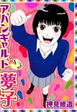 前衛夢子漫畫封面