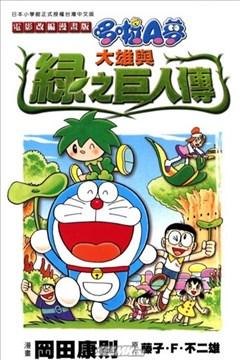 大雄与绿之巨人传的封面图