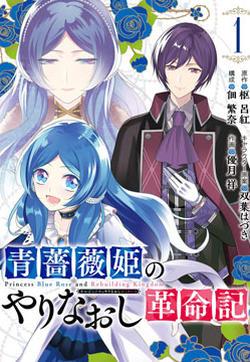 蓝薔薇 公主的重生革命记漫画封面