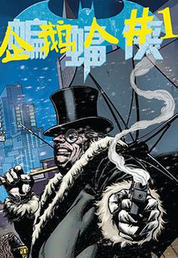 蝙蝠侠:企鹅人的封面图