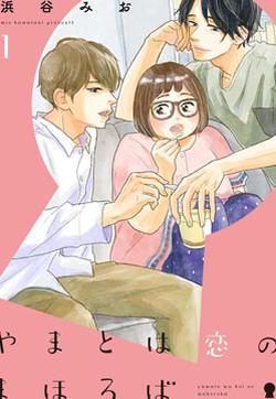 大和是戀愛福地漫畫封面