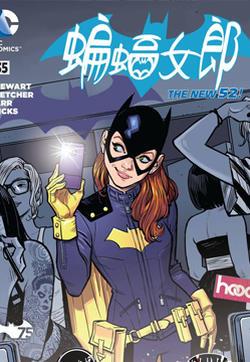 新52蝙蝠女郎的封面图