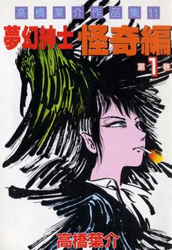 梦幻绅士 怪奇篇的封面图