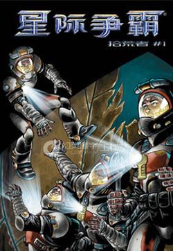 星际争霸:拾荒者的封面图