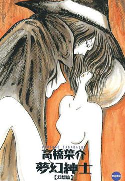 梦幻绅士 幻想篇的封面图