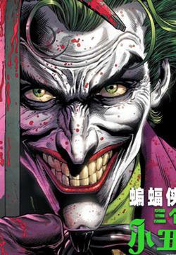 蝙蝠侠-三个小丑的封面