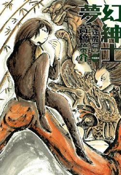 梦幻绅士 逢魔篇的封面图