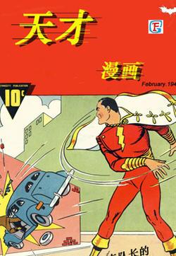 天才漫画惊奇队长(沙赞)刊的封面图
