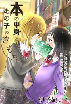 书的内容与那女孩的心情的封面