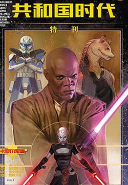 星球大战:共和国时代的封面图