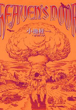 HEAVEN'S DOOR的封面图