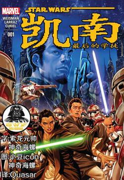 星球大战:凯南的封面图