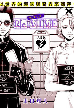 Re.VIVE的封面图