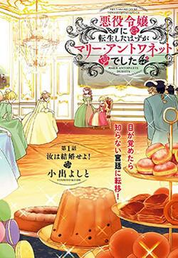 转生恶役千金玛丽安托瓦内特的封面图