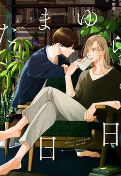 须臾日日的封面图