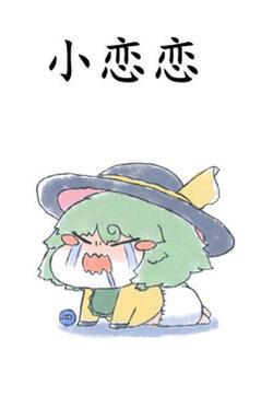 小恋恋的封面图