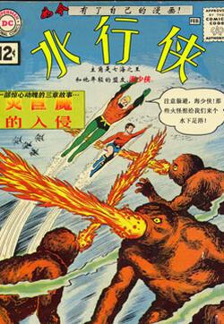 水行侠(海王)个人刊的封面图