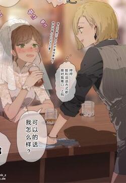 新娘,逃走!在酒保的怀中…的封面图