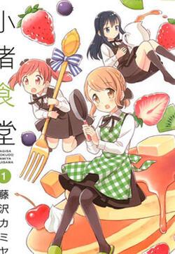 小渚食堂的封面图