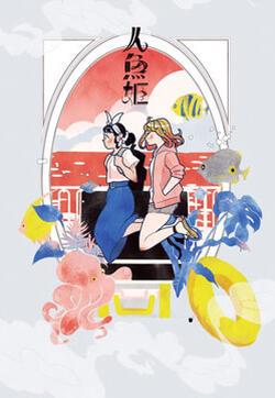 人鱼姬的封面