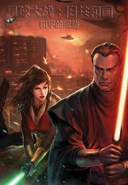 星球大战:旧共和国的封面图