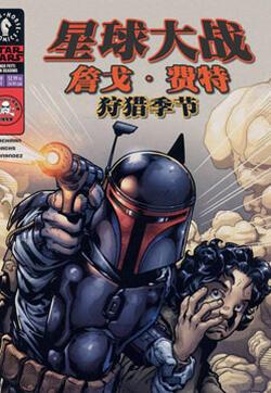 星球大战-詹戈·费特-狩猎季节的封面图