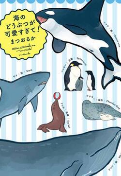 海洋动物太可爱了!的封面图
