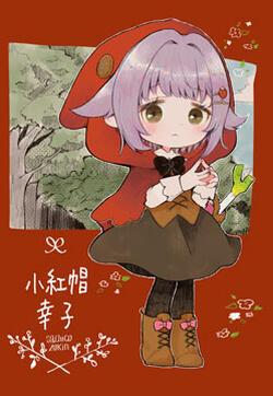 小红帽幸子的封面图