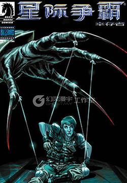 星际争霸:幸存者的封面图