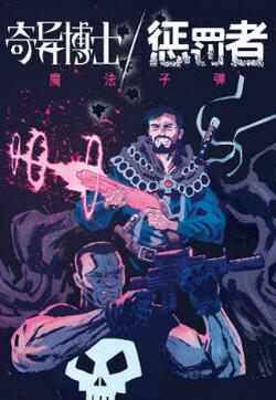 奇异博士/惩罚者:魔法子弹的封面图