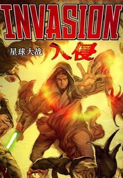 星球大战:入侵的封面图