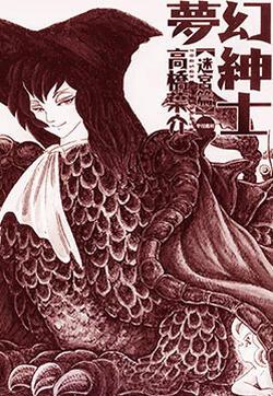 梦幻绅士迷宫篇的封面图