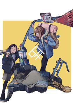 日本被新冠毁灭后的世界的封面图