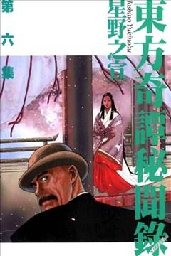东方奇谭秘闻录的封面图