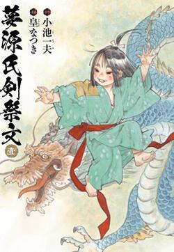 梦源氏剑祭文的封面图