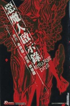 恶魔人启示录STRANGE DAYS的封面图