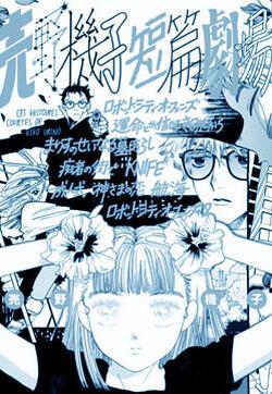 売野机子短篇剧场的封面图