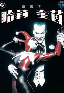 蝙蝠侠:哈莉奎茵的封面图