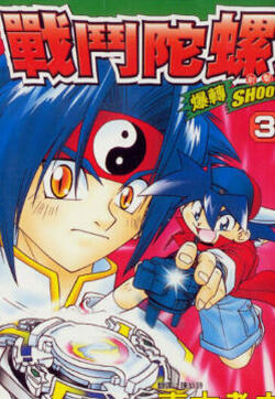 战斗陀螺的封面图